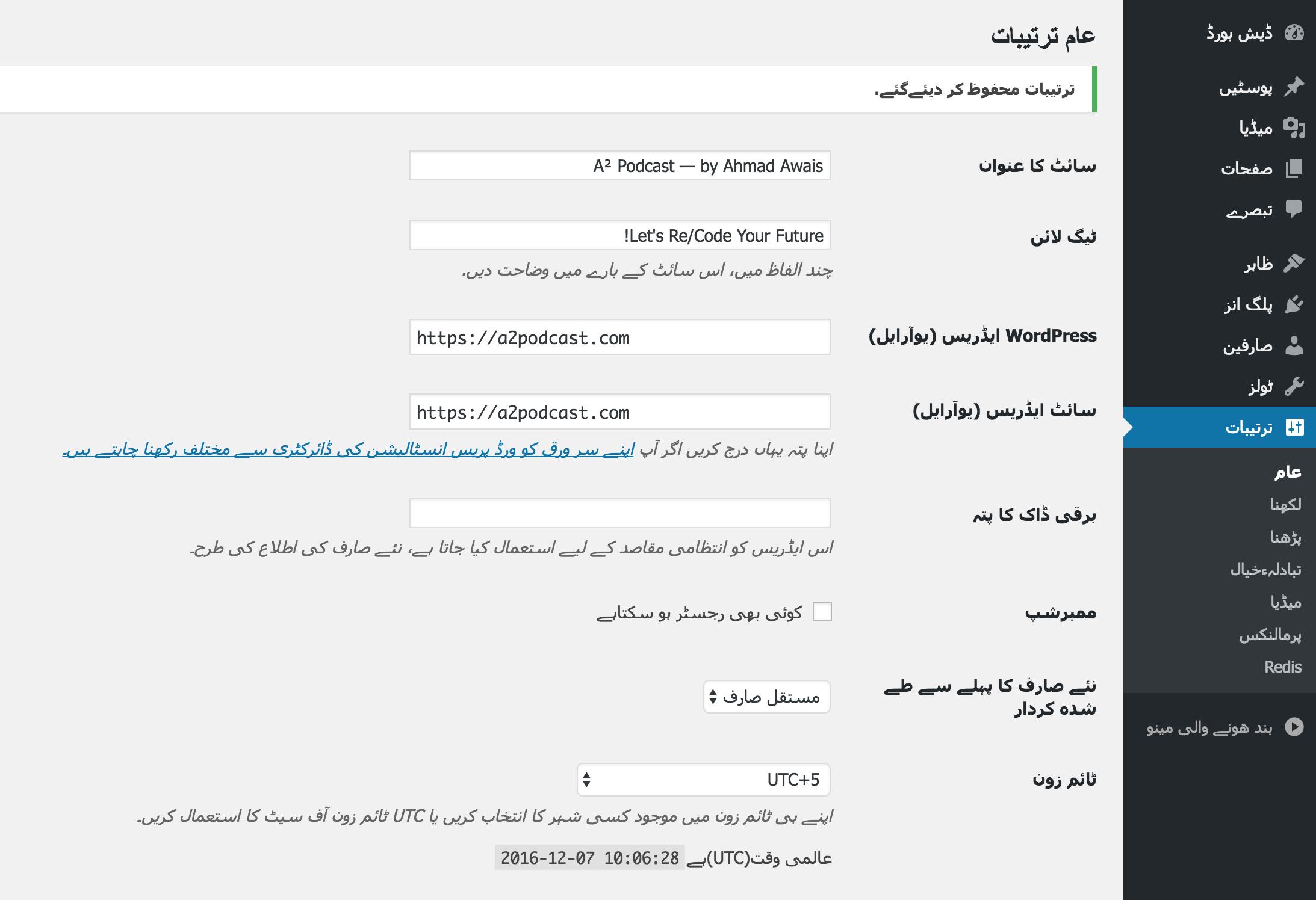 WordPress in Urdu